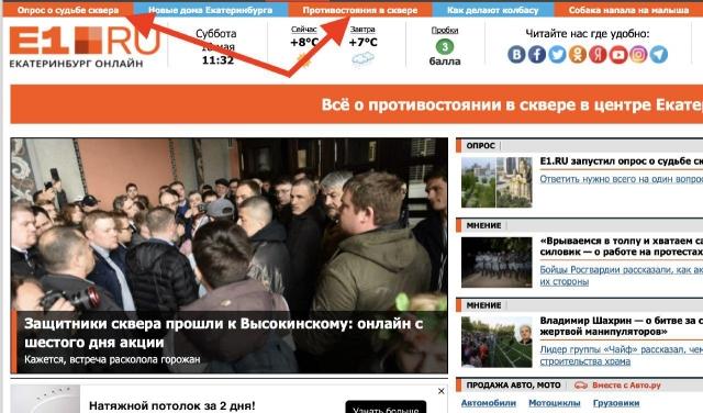 Скриншот страницы Екатеринбургского портала E1.RU медиахолдинга Херст Шкулев