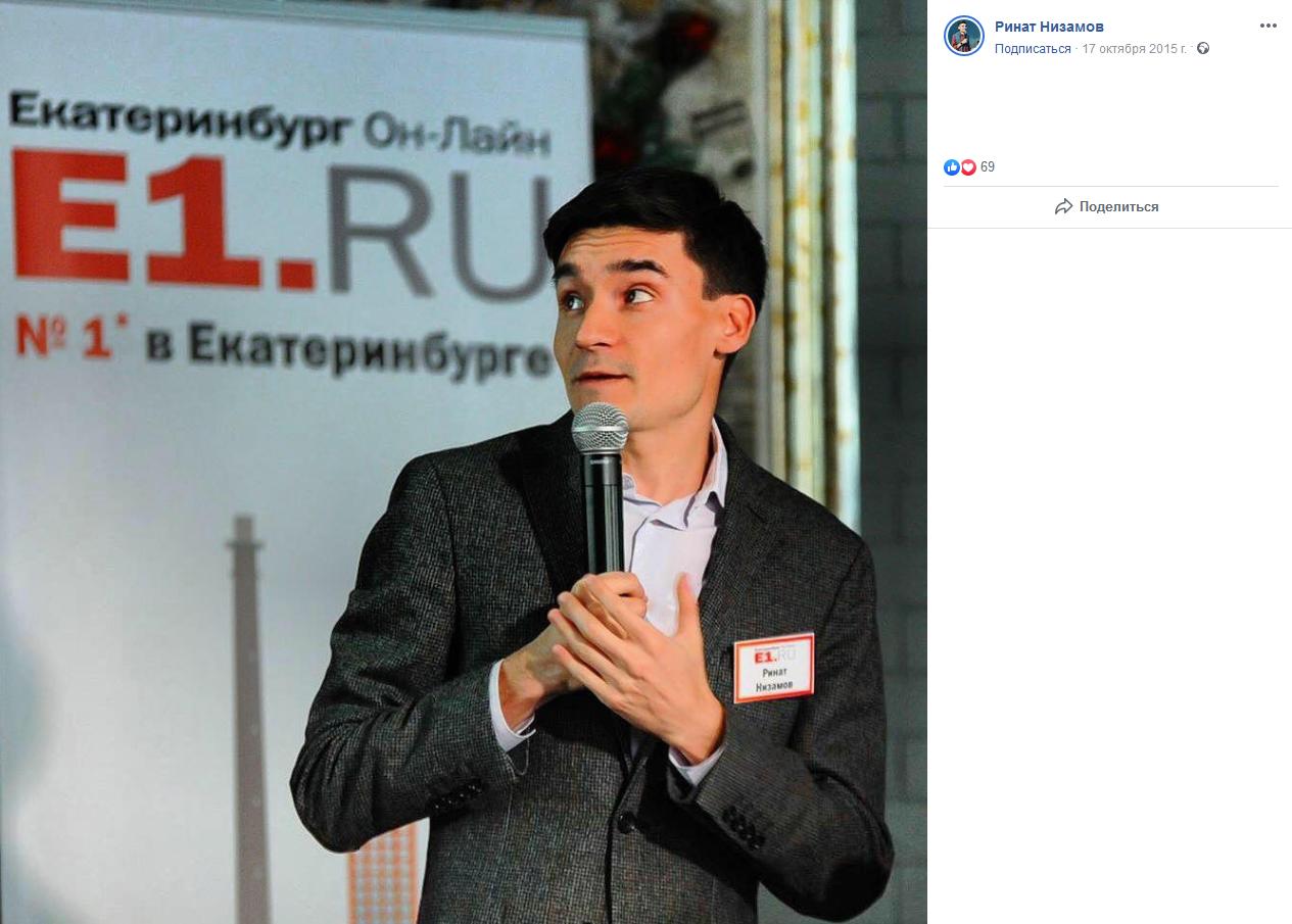 Директор сети Херст Шкулев Медиа Ринат Низамов