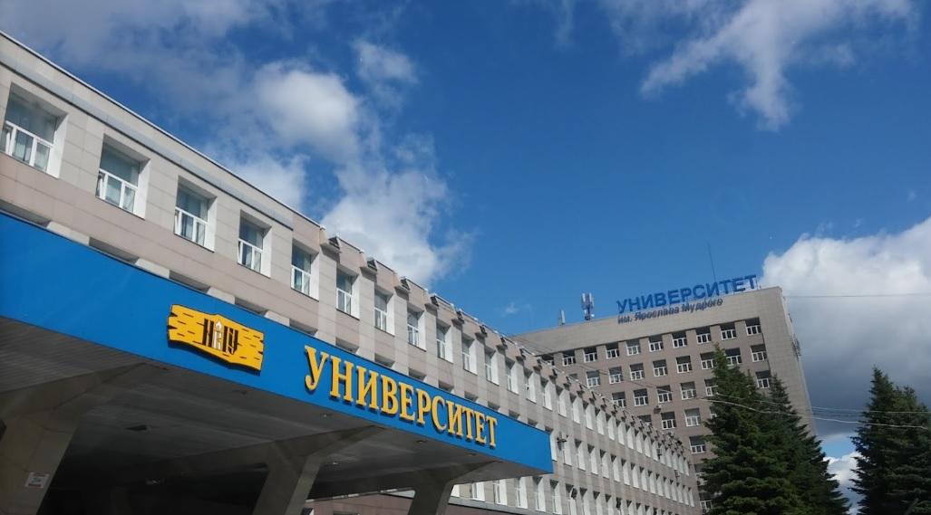 Новгородский Государственный Университет им. Ярослава Мудрого