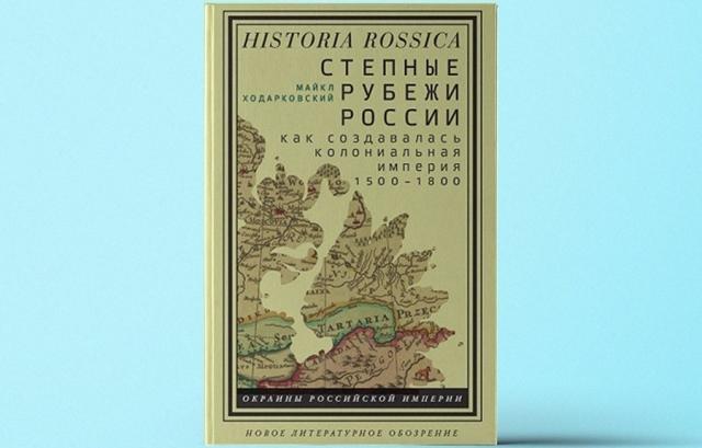 Особый русский колониализм: на границе со Степью