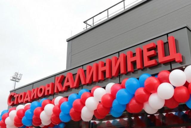 В Екатеринбурге открыли новый легкоатлетический стадион