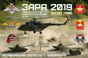 Международные военно-тактические игры (ВТИ) «ЗАРЯ»