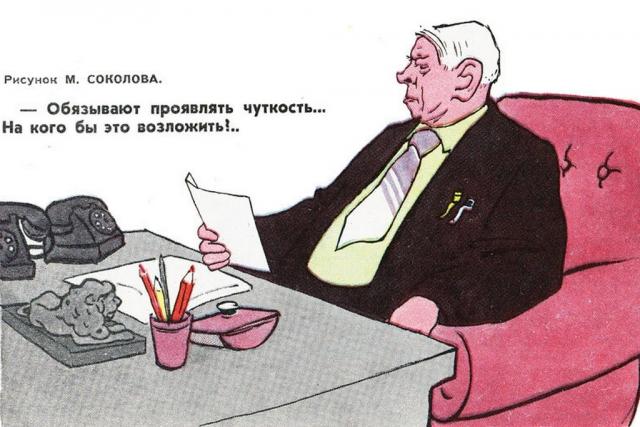 М. Соколов. На кого бы это возложить