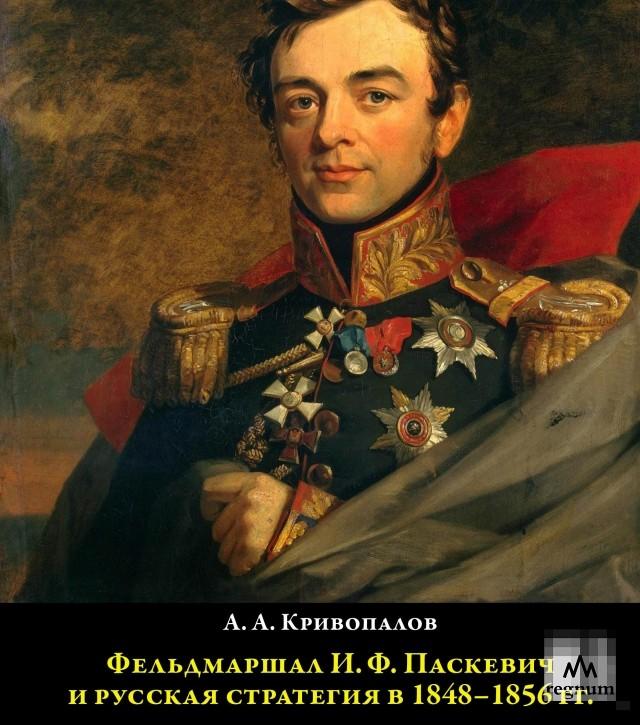 Российская империя Николая Павловича — без «мрачного семилетия»