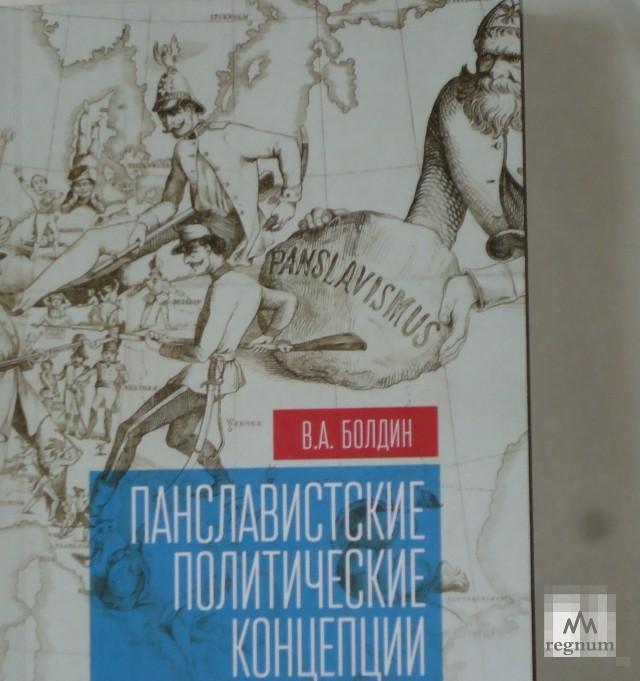 Великая утопия, жупел для русофобии и балканские разочарования России