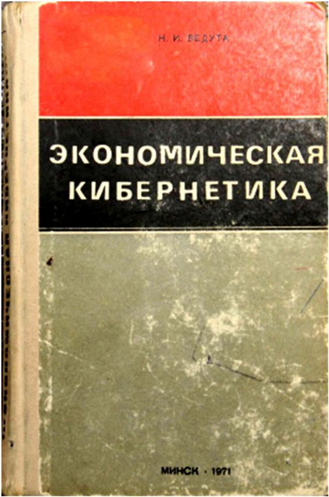 Ведута Н.И. Экономическая кибернетика: Очерки по вопросам теории. Минск: Наука и техника, 1971