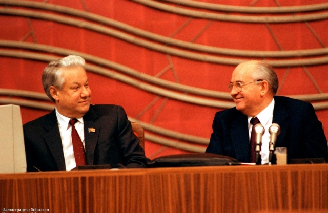Михаил Горбачев и Борис Ельцин, 1990