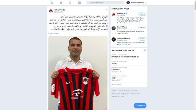 СМИ: защитник «Севильи» Меркадо перейдет в катарский «Аль-Райян»