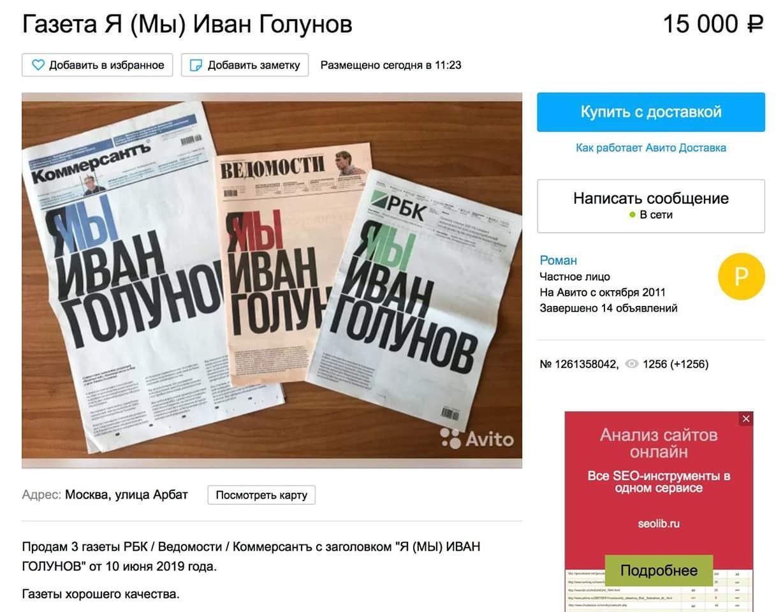 Москва. Коммерческое измерение протестов