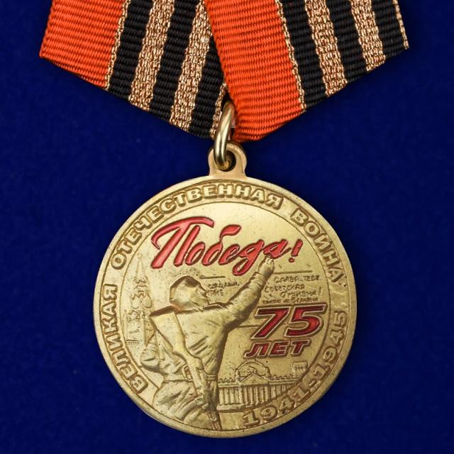 Медаль «75 лет Победы в Великой Отечественной войне»