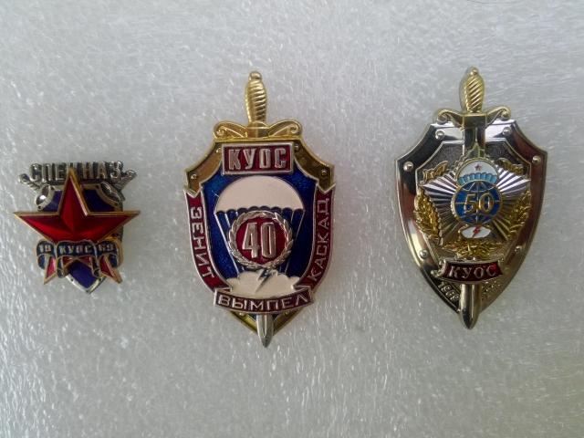 Знаки КУОС (2004, 2009, 2019)