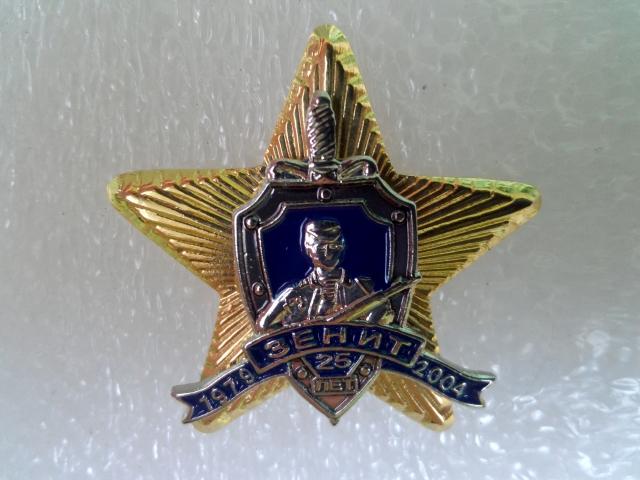 2004 год – знак к 25-летию ГСН «Зенит», пожалуй, так и останется единственным юбилейным знаком «Зенита»