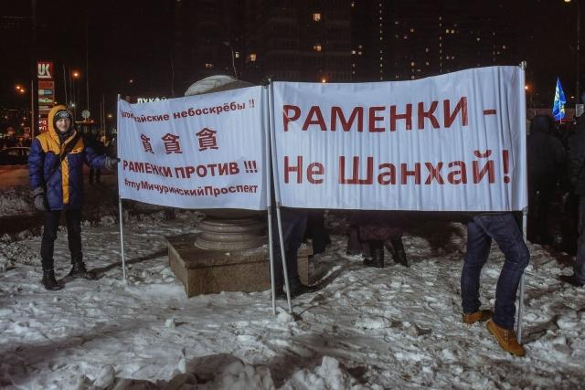 Протест москвичей в Раменках
