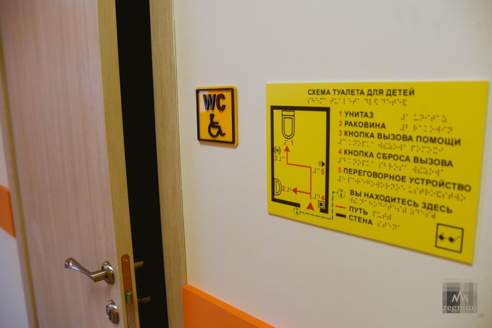 Новая школа оборудована туалетами для инвалидов