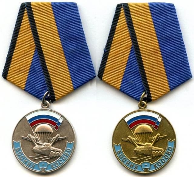 Медаль «Участнику марш-броска 12 июня 1999 г. Босния — Косово»