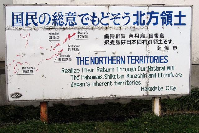 Стенд в японском городе с призывом вернуть Японии «северные территории»