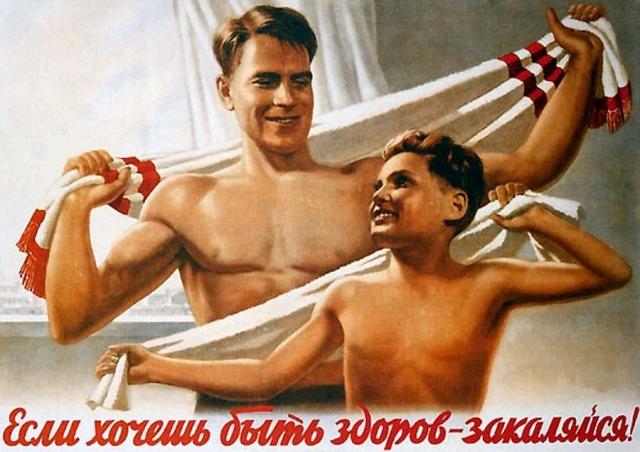 Советский плакат. Если хочешь быть здоров — закаляйся!