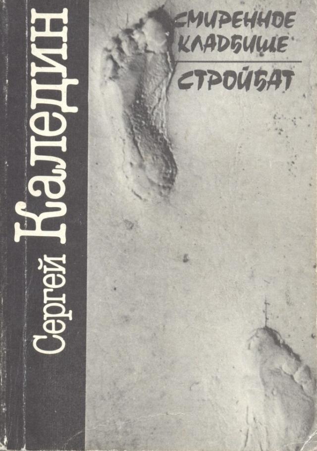 Сергей Каледин. Смиренное кладбище. Стройбат. 1991