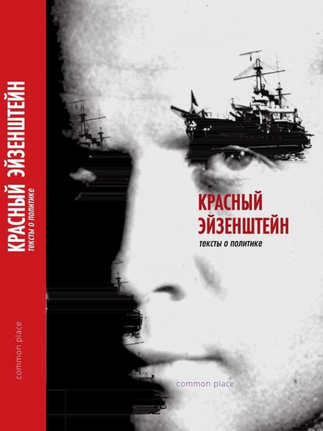 СССР от броненосца «Потёмкина» до Ивана Грозного: урок Эйзенштейна