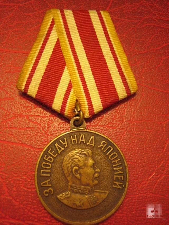 Медаль СССР «За победы над Японией». 1945