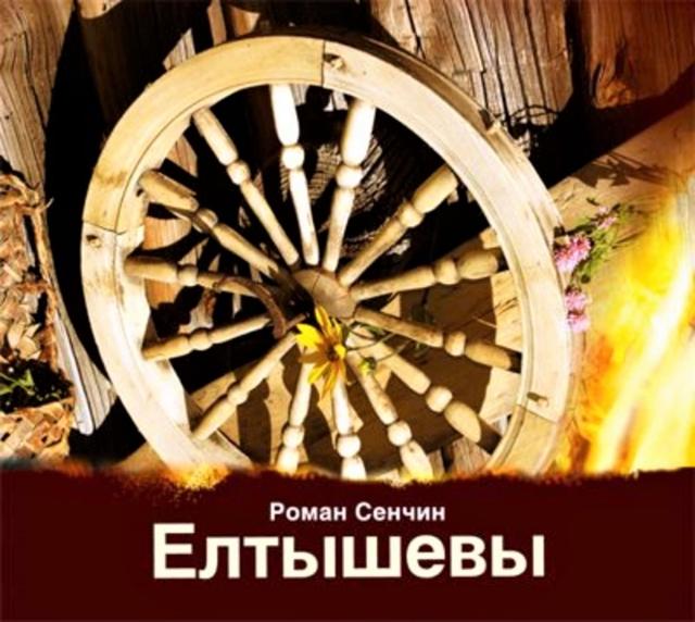 Обложка книги Романа Сечина «Елтышевы»