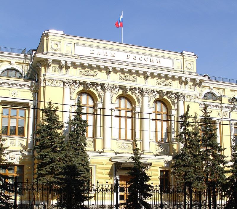 Центробанк потребовал принудительно ликвидировать ещё один банк России - ИА  REGNUM