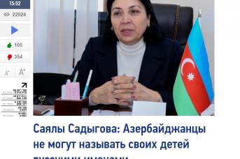 «Вы же не станете называть ребенка Петром?»: Баку запретил русские имена