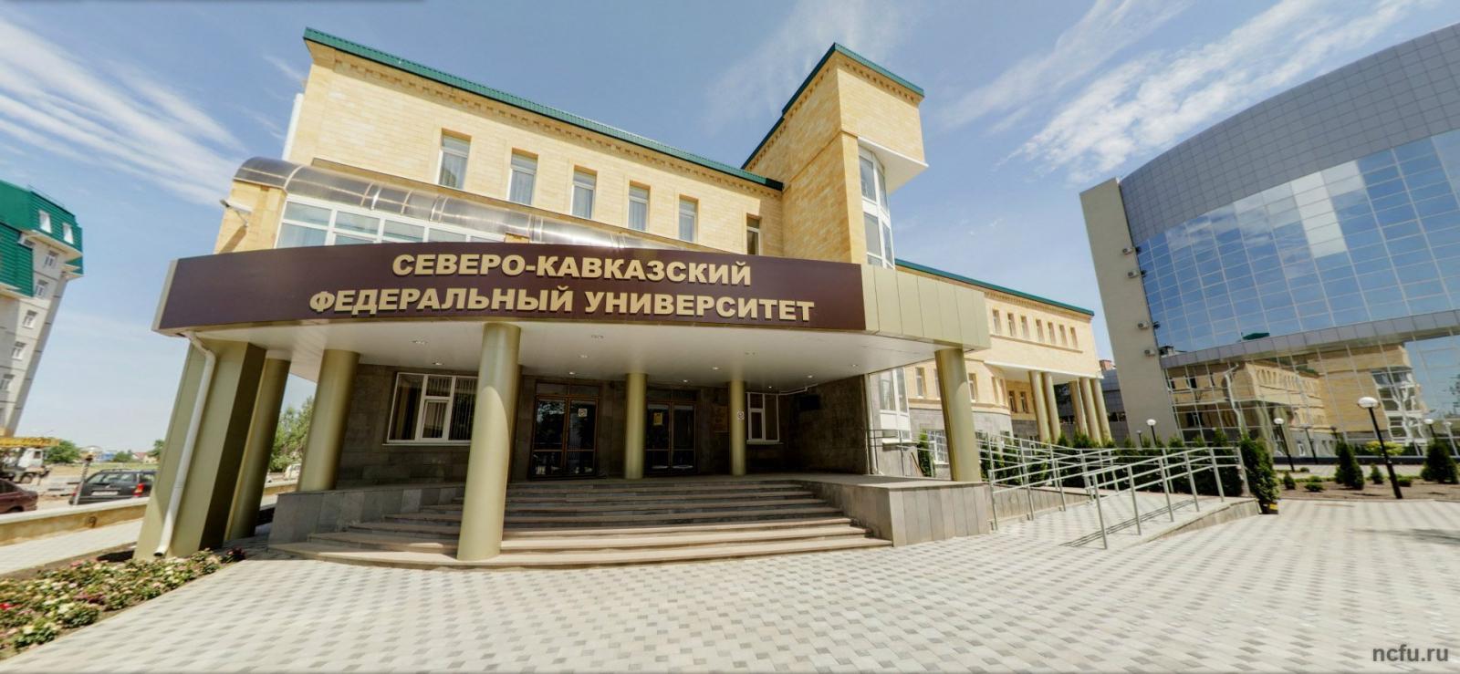 Северо-Кавказский федеральный университет