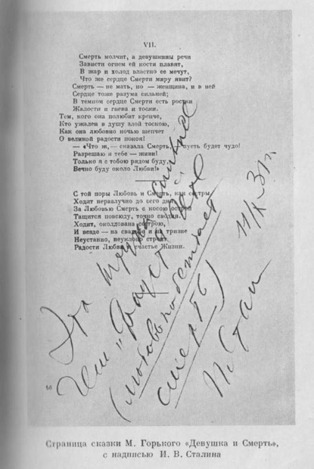 Страница книги Горького «Девушка и смерть» с собственноручной пометкой Сталина