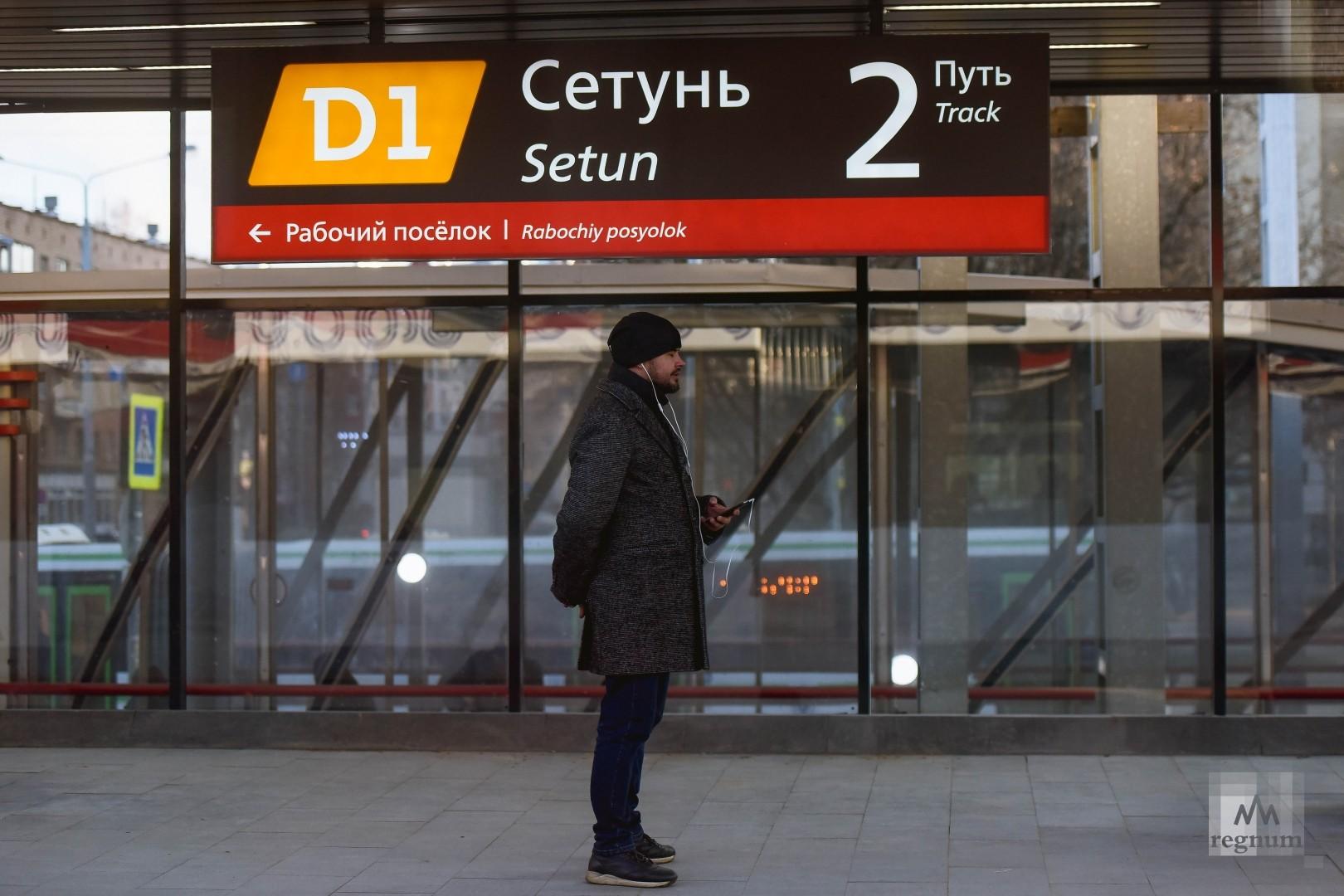 Станция МЦД «Сетунь»