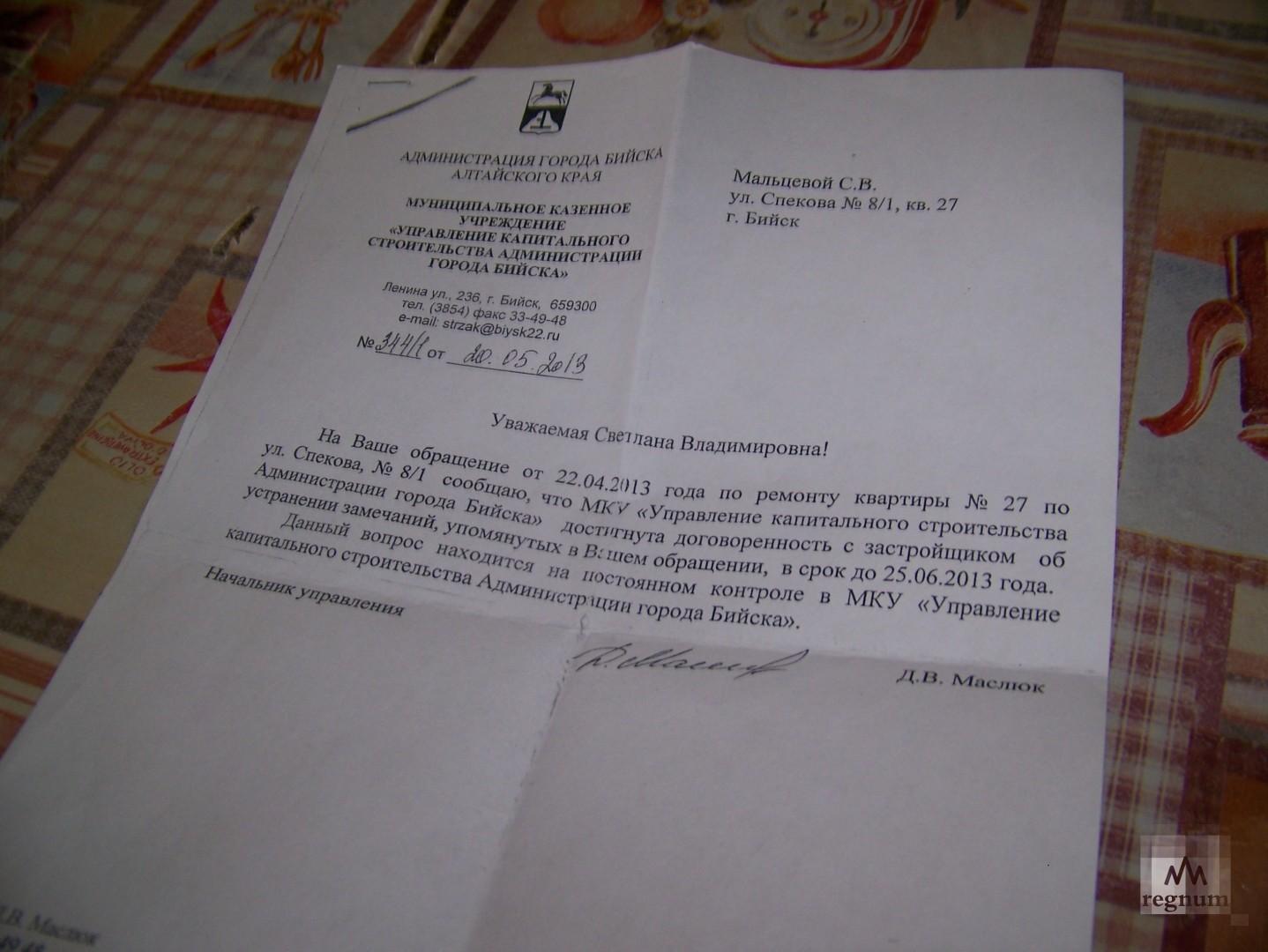 Письмо из мэрии Бийска
