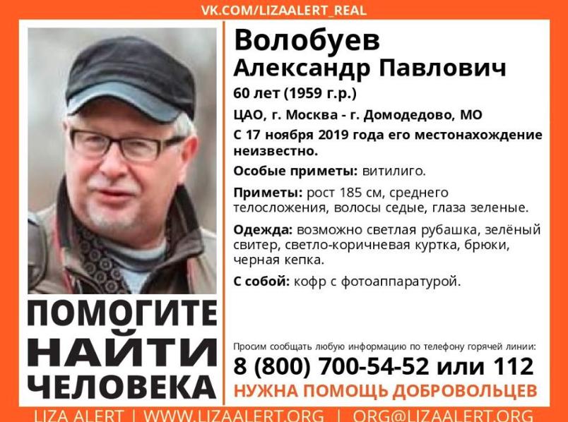 человек потерялся в москве база данных