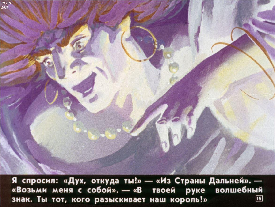 Мио, мой Мио! Ч.1 / А. Линдгрен; худож. К. Сапегин.- Москва : Диафильм, 1990.- 2 дф. (50 кд.; 53 кд.)