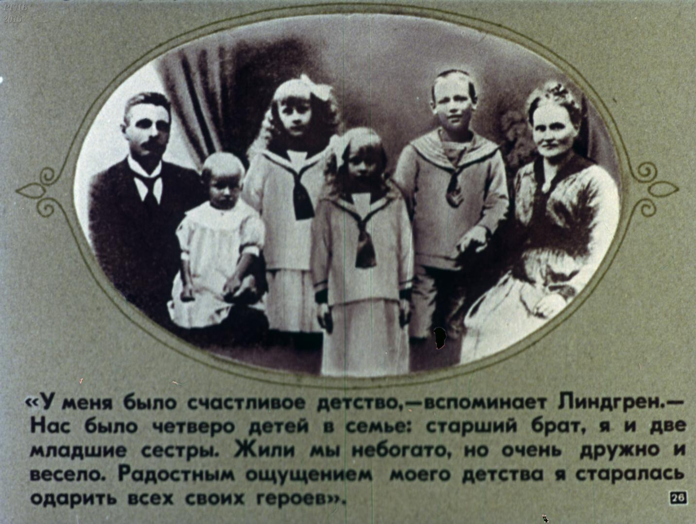 Семья Эриксонов (отец Самуэль Август, сестра Ингегерд, Астрид, сестра Стина, брат Гуннар, мать Ханна)