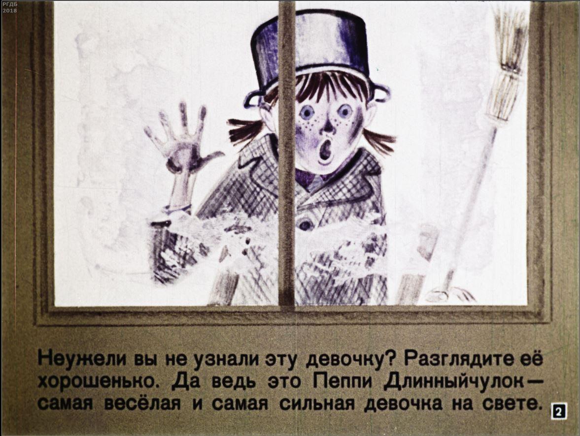Пеппи в стране Веселии / Астрид Линдгрен; худож. И. Рублев.- Москва : Диафильм, 1973.- 1 дф. (55 кд.)