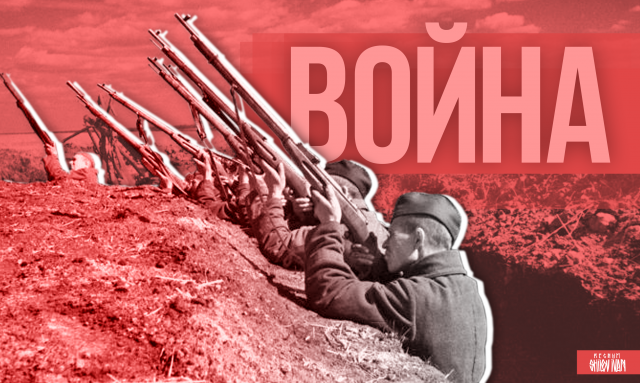 Война. Хроника 1941-1945 гг