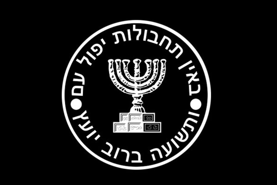 70 лет Моссаду: чтобы Холокост не повторился - Авигдор Эскин - ИА REGNUM