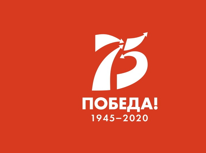 Картинки по запросу 75 лет победы логотип