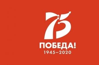 Логотип 75-летия Великой Победы