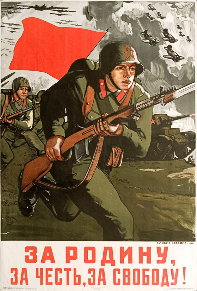 «За Родину, за честь, за свободу!» Советский плакат
