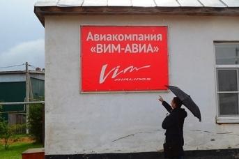 Офис «ВИМ-авиа»