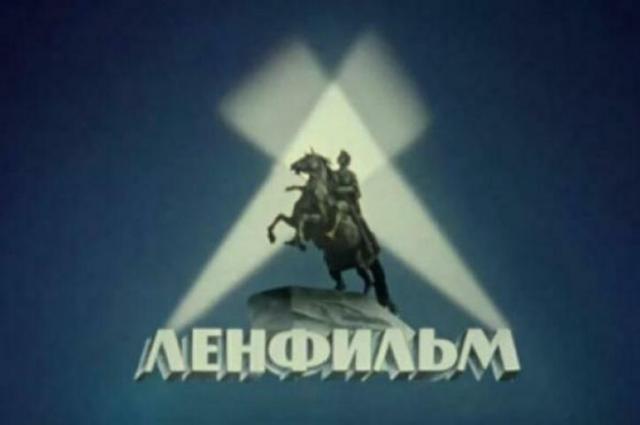 Логотип киностудии «Ленфильм»