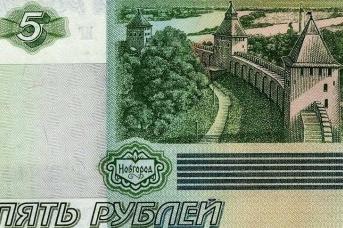Российский рубль. Банкнота номиналом 5 рублей образца 1997 года. В настоящее время выведена из наличного оборота из-за обесценивания