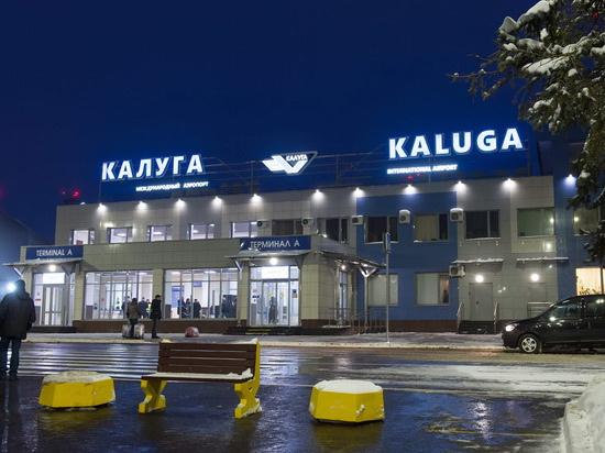 Международного аэропорта «Калуга» им. К. Э. Циолковского