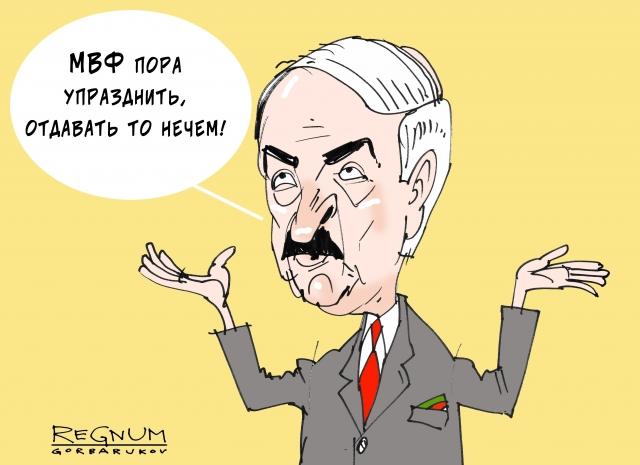 Лука. Лукашенко