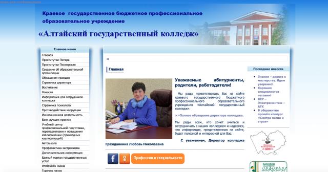 Алтайский государственный колледж оскандалили проститутками в сети