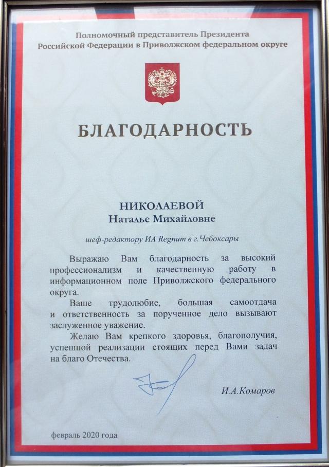Журналист ИА REGNUM удостоена благодарностей от трёх федеральных структур