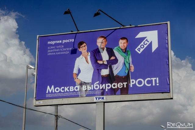 Агитационный щит «Партия роста» Москва