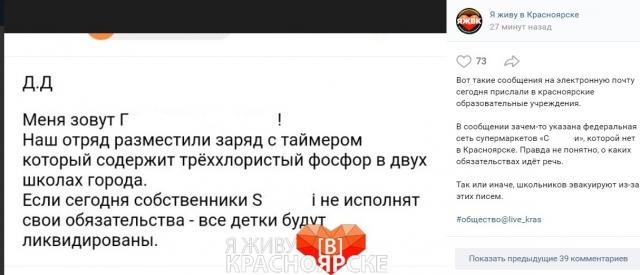Стало известно содержание писем о «минировании» школ Красноярска
