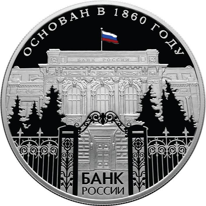 банк россии картинка для презентации весело отражались мраморного
